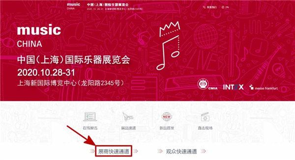 """上海乐展展商福利,发送""""邀请码"""",让您的专业观众免费观展!"""