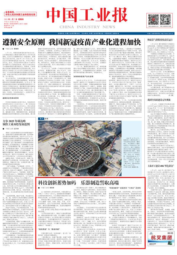 中国工业报:科技创新蓄势加码 乐器制造誓取高端