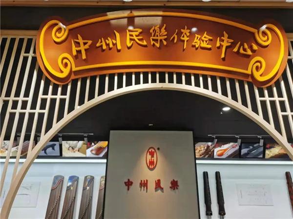 """河南省兰考民族乐器特色产业""""头部企业""""在郑州开设体验中心"""