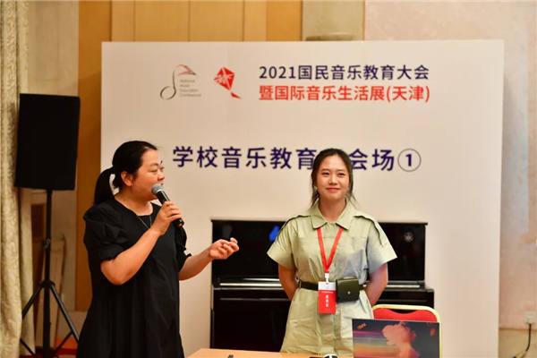 共话美育新时代,赋能音教新未来——2021国民音乐教育大会暨国际音乐生活展(天津)圆满闭幕
